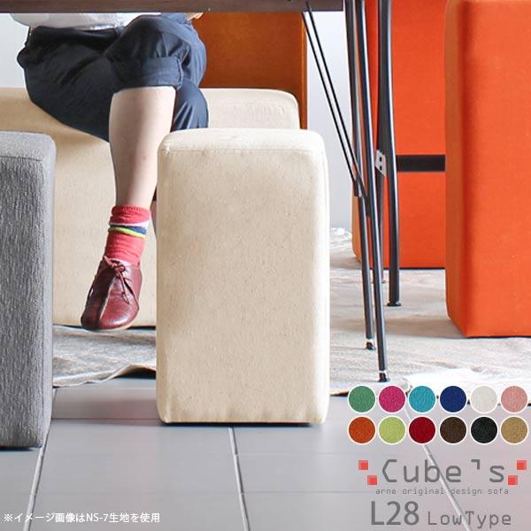 1人掛けチェア ダイニング スツール ひとり ファブリック 小さい 椅子 コンパクト 北欧 ミニ ミニチェア ロースツール ミニスツール ソファ 玄関 ソファー 1人掛け 1人掛けソファ 一人掛け ドレッサー チェア おしゃれ ブルー ピンク 赤 ドレッサーチェア Cubes L28 ソフィア