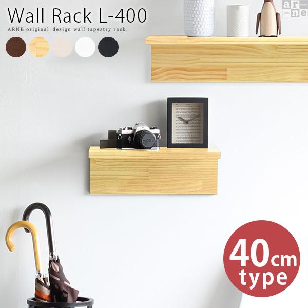 948ea475b7 ウォールラックウォールシェルフ壁掛けラックL字型棚幅40cmWallRackL-400アーネオリジナル