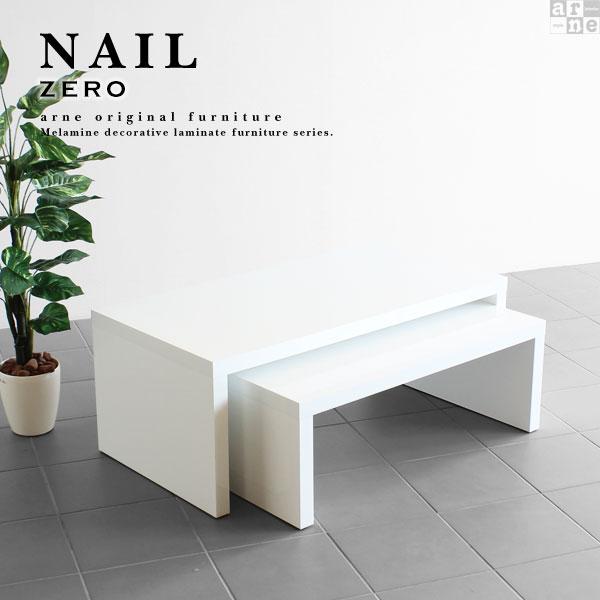 ローテーブル センターテーブル 高級感 北欧 ホワイト 白家具 リビングテーブル ソファーテーブル ローデスク ネストテーブル テーブル リビング ソファ リビングボード ディスプレイ ローボード リビングデスク 白 ネスト パソコンテーブル ラック おしゃれ nail zero