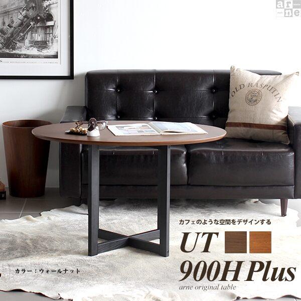 カフェテーブル 丸 コーヒーテーブル アンティーク リビングテーブル モダン 90 大 ウォールナット 丸テーブル 北欧 センターテーブル テーブル ウォールナット 木 ダイニングテーブル 低め 木製 食卓テーブル ラウンドテーブル 楕円形 おしゃれ UT-900H プラス チーク