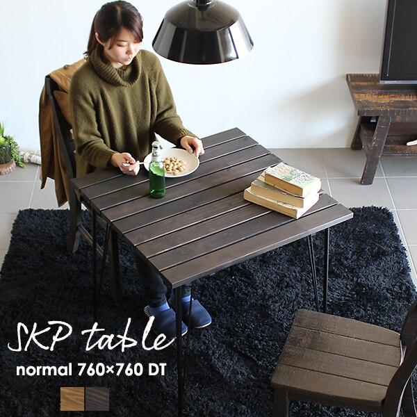ダイニングテーブル ダイニング テーブル ウッド コーヒーテーブル 北欧 木製 おしゃれ 食卓テーブル 二人用 一人用 食卓机 カフェテーブル アンティーク 西海岸 カフェ カフェ風 バー 脚 アイアン 木目 正方形 ダークブラウン ヴィンテージ レトロ SKPノーマル 760×760DT