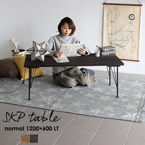 ローテーブル 120 大きめ コーヒーテーブル 北欧 座卓テーブル センターテーブル アイアン リビングテーブル ウッドテーブル 木製テーブル 応接テーブル 長方形 おしゃれ 木 インダストリアル テーブル 木製 座卓 ソファテーブル 脚 ダークブラウン SKPノーマル 1200×600 LT