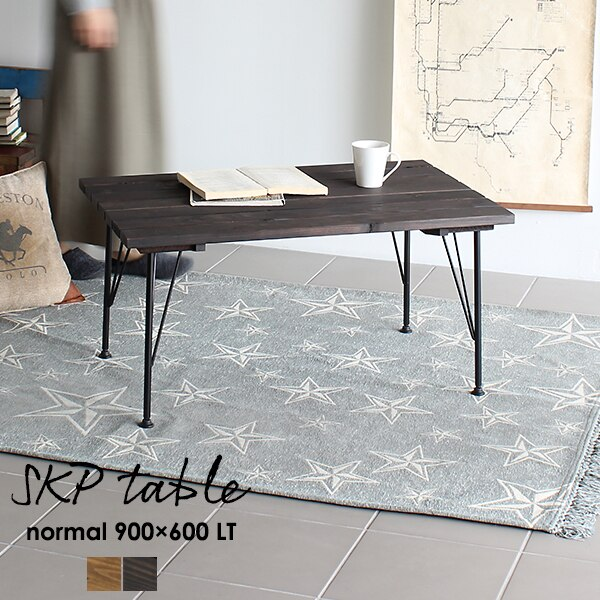 ローテーブル コーヒーテーブル 北欧 センターテーブル ウッドテーブル アンティーク 木製テーブル リビングテーブル 長方形 おしゃれ インダストリアル テーブル 木製 2人 リビング ロー 座卓テーブル ソファーテーブル レトロ 脚 ダークブラウン SKPノーマル 900×600 LT