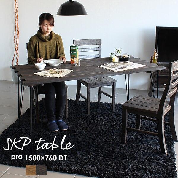 ダイニングテーブル アイアン ダイニング インダストリアル テーブル コーヒーテーブル 北欧 木製 おしゃれ 食卓テーブル ウッドテーブル 食卓机 カフェテーブル 木 ナチュラル アンティーク カフェ カントリー 西海岸 木目 ダークブラウン レトロ SKPプロ 1500×760 DT