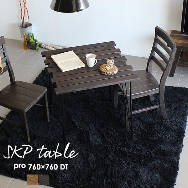 ダイニングテーブル ダイニング テーブル 2人 二人 北欧 木製 おしゃれ 食卓テーブル 2人用 二人用 一人用 ダイニング 食卓机 カフェテーブル コーヒーテーブル アンティーク ナチュラル アイアン 木 西海岸 男前 カフェ 脚 木目 ダークブラウン レトロ SKPプロ 760×760 DT