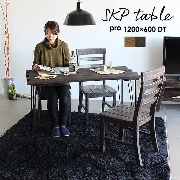 ダイニングテーブル 幅120 ダイニング テーブル 一人暮らし コーヒーテーブル 北欧 木製 おしゃれ 食卓テーブル 木製テーブル ウッドテーブル カフェテーブル アンティーク 横幅120 ナチュラル アイアン ビンテージ 木 脚 木目 ダークブラウン レトロ SKPプロ 1200×600 DT