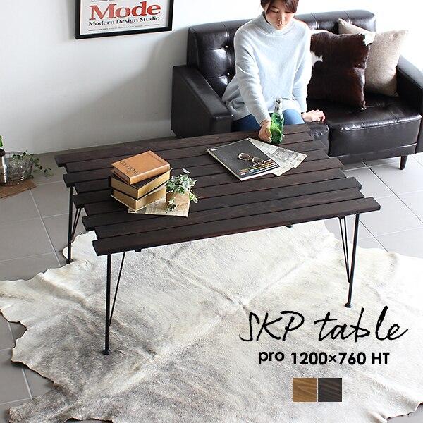 カフェテーブル テーブル カフェ リビングテーブル 高め ダイニングテーブル 低め 幅120 ヴィンテージ 西海岸 木製 コーヒーテーブル ビンテージ アンティーク ソファテーブル ソファーテーブル センターテーブル リビングデスク レトロ アイアン SKPプロ 1200×760 HT