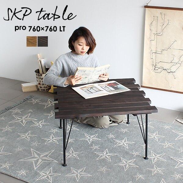 ローテーブル コーヒーテーブル 北欧 センターテーブル 正方形 アンティーク リビングテーブル おしゃれ インダストリアル テーブル 木製テーブル 小さめ 一人暮らし ソファ 2人 木製 リビング ロー 座卓 座卓テーブル アイアン ダークブラウン SKPプロ 760×760 LT