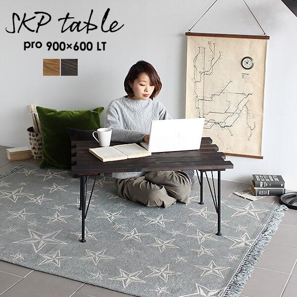 ローテーブル アンティーク 北欧 センターテーブル リビングテーブル 長方形 おしゃれ 高級感 テーブル 2人 木製 ヴィンテージ リビング ロー 座卓 座卓テーブル ソファテーブル ソファーテーブル レトロ 脚 アイアン コーヒーテーブル ダークブラウン SKPプロ 900×600 LT