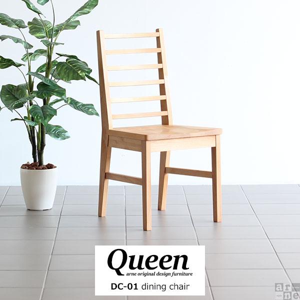 【超歓迎された】 ダイニングチェア ダイニング チェア カフェチェアー DC-01 北欧 おしゃれ 椅子 木製 イス アンティーク コンパクト ダイニングチェアー 食卓椅子 デスクチェア おしゃれ チェアー いす イス 食卓 1人掛けチェア カフェ リビング シンプル 一人掛け Queen ダイニングチェア DC-01, 三方町:1f92be5f --- clftranspo.dominiotemporario.com