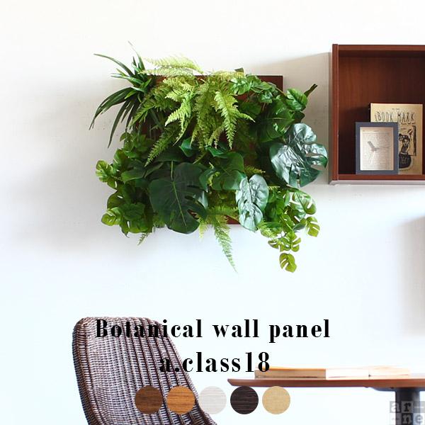 フェイクグリーン 壁掛け 壁 光触媒 人工観葉植物 消臭 植物 インテリア グリーンインテリア 壁面 パネル ボード プレゼント おしゃれ 観葉植物 フェイク ウォールグリーン 壁面緑化 室内 お祝い リアル 壁掛けアート 北欧 カフェ ディスプレイ アートパネル Botanical a-18