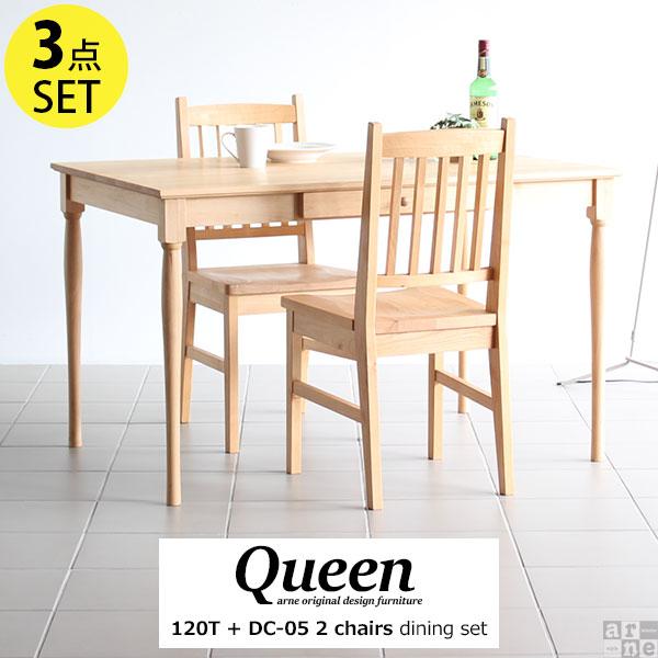 ダイニングテーブルセット ダイニングセット 3点 ダイニングテーブル 幅120 3点 二人用 2人 2人用 北欧 ダイニングチェア 2脚セット 2脚 テーブル ダイニング チェア 椅子 食卓テーブル 食卓椅子 セット イス ダイニングチェアー Queen 120T DC-05 2脚 3点set