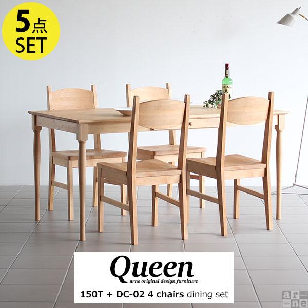 ダイニングテーブル 食卓テーブル 5点set 4人 ダイニングチェア 4脚セット ダイニングテーブルセット ダイニングセット 5点 ダイニング テーブル オシャレ チェア 北欧 椅子 食卓椅子 セット ダイニングイス チェアー アンティーク Queen 150T DC-02 4脚 5点set