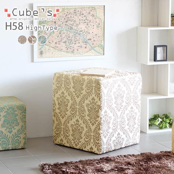 カウンターチェア カウンタースツール スツール 背もたれなし ハイスツール バースツール カウンター チェア アンティーク バーチェアー 北欧 カウンター椅子 1人掛け ベンチ ソファ ソファー コンパクト ロココ 一人掛け ロビーチェア ハイタイプ Cube's H58 ダマスクA柄
