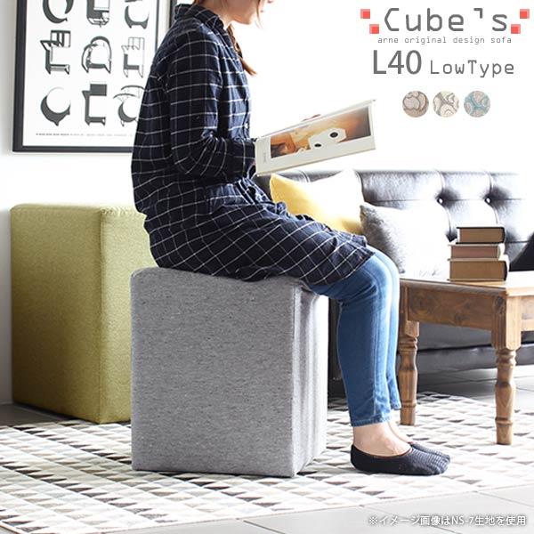 ミニスツール ロースツール スツール 背もたれなし オットマン チェア ソファ ミニチェア ソファー 一人掛け 1人掛け 北欧 ファブリック アンティーク コンパクト チェアー キッズソファー ミニソファー 腰掛け 病院 待合室 いす 椅子 ダイニング Cube's L40 ダマスクB