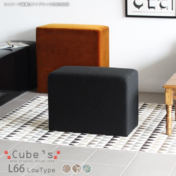 スツール オットマン 小さい チェア ソファ ミニスツール ロースツール ミニチェア ソファー ベンチスツール 一人掛け 1人掛け 北欧 アンティーク 玄関スツール コンパクト 荷物置き台 キッズソファー 姫 ミニソファ 玄関 腰掛け 椅子 ダイニング Cube's L66 ダマスクA