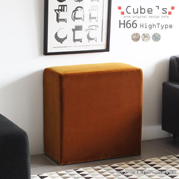 カウンターチェア カウンタースツール スツール ハイスツール バースツール バーチェア カウンター チェア アンティーク おしゃれ バーチェアー 北欧 椅子 1人掛け ロビー ベンチ ソファ ソファー 姫 コンパクト 一人掛け 背もたれなし ハイタイプ Cube's H66 ダマスクB柄