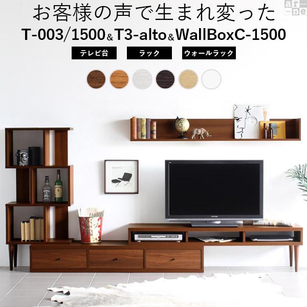 テレビ台 オープンラック 伸縮 棚 ウォールラック テレビボード tv台 コーナー サイドラック リビングボード 日本製 完成品 壁掛け収納 コーナーテレビボード サイドボード 飾り棚 収納 リビング収納 北欧 おしゃれ 木製 3点set T-003/1500 T3-alto WallBox C-1500