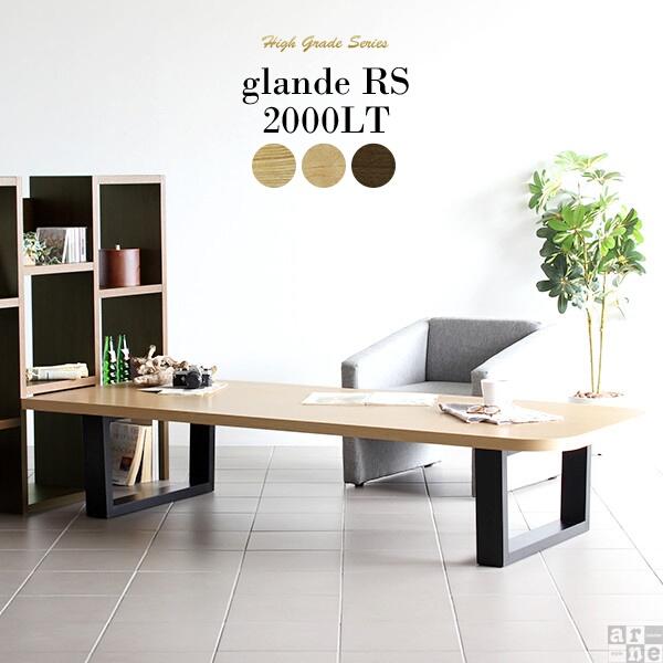 ローテーブル リビングテーブル カフェテーブル 木製 テーブル リビング 高さ40cm 木目 大きめ 大きい 横長 センターテーブル 高級感 長方形 ロー 角丸 座卓 和室 大 おしゃれ 日本製 北欧 食卓 応接テーブル コーヒーテーブル 和風 天然木 ウォールナット glande RS 2000LT