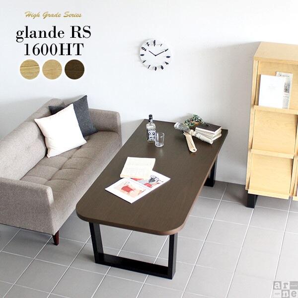 リビングテーブル 高め 大 コーヒーテーブル カフェテーブル 木製 センターテーブル 長方形 テーブル ソファテーブル ソファ 和室 無垢 おしゃれ モダン 日本製 北欧 カフェ 高級感 レトロ 天然木 ウォールナット サイズオーダー 幅約160 奥行80 高さ55 glande RS 1600HT