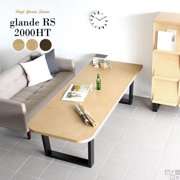 リビングテーブル センターテーブル 高級感 ソファテーブル 高め カフェテーブル おしゃれ 木目 木製 テーブル 横長 ソファーテーブル 長方形 コーヒーテーブル 応接テーブル 大 オフィステーブル 大きい 日本製 北欧 大きめ レトロ 天然木 ウォールナット glande RS 2000HT
