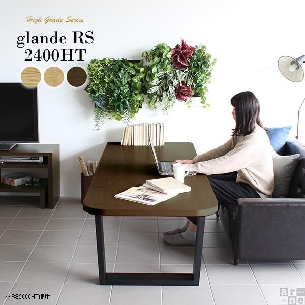 テーブル 大きい リビングテーブル 木製 センターテーブル カフェテーブル 木目 ソファテーブル 高め 大 おしゃれ 長方形 机 和室 日本製 北欧 コーヒーテーブル ソファー 横長 高級感 レトロ 天然木 ウォールナット 大きめ オフィステーブル 応接テーブル glande RS 2400HT