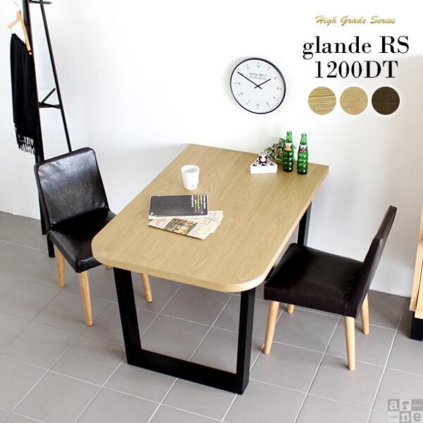 ダイニングテーブル 2人用 木製 4人掛け 120 二本脚 2人掛け 4人 2人 幅120 机 大人 デスク パソコン オフィス オフィステーブル ダイニング テーブル 高級感 ウォールナット 食卓テーブル 長方形 カフェテーブル 木目 おしゃれ 日本製 カフェ 在宅勤務 glande RS 1200DT