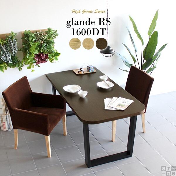 ダイニングテーブル 6人掛け 6人 木製 デスク パソコン オフィス パソコンデスク ダイニング 食卓 テーブル 食卓テーブル 長方形 ソファテーブル 無垢 おしゃれ モダン 日本製 北欧 カフェ 木目 天然木 ウォールナット オーダー家具 幅約160 奥行80 高さ70 glande RS 1600DT
