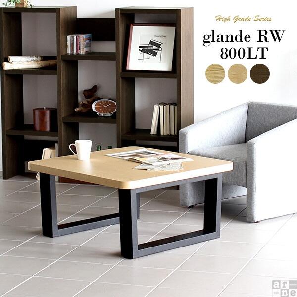 センターテーブル 高級感 ローテーブル 正方形 大きい 80 ウッド 大きめ 高さ40cm リビングテーブル 角丸 木製 リビング テーブル ロー 机 応接テーブル 座卓 和室 和室用 食卓 おしゃれ 日本製 北欧 コーヒーテーブル 和風 木目 天然木 ウォールナット 突板 glande RW 800LT