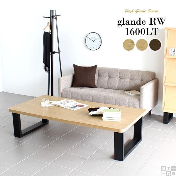 ローテーブル 高さ40cm 大きめ 木製 大きい テーブル センターテーブル ウォールナット 長方形 座卓 食卓 和室 無垢 リビングテーブル ロー 大 おしゃれ モダン 日本製 北欧 カフェテーブル 角 丸い 和 高級感 レトロ 木目 天然木 幅約160 奥行80 高さ40 glande RW 1600LT