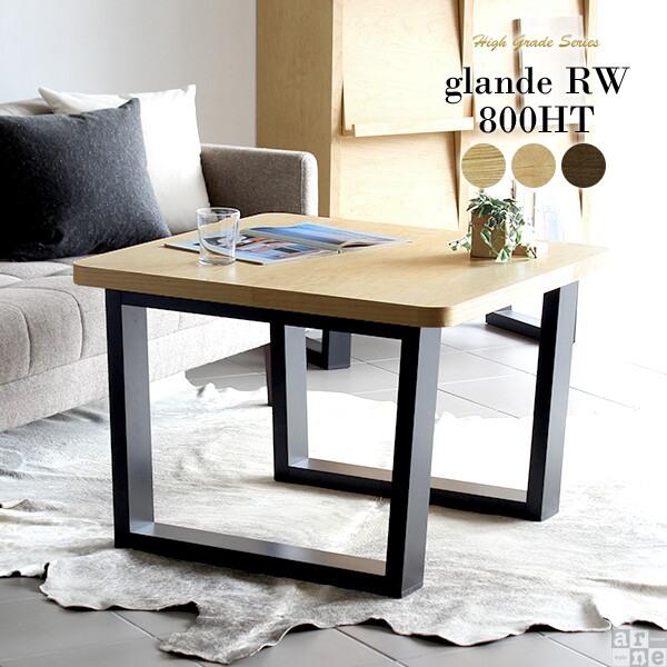 センターテーブル 高級感 テーブル カフェテーブル 木製 ウォールナット 机 木目 正方形 リビングテーブル ソファテーブル 高め おしゃれ モダン コーヒーテーブル 日本製 北欧 カフェ カフェ風 レトロ 応接テーブル オフィステーブル リビングデスク 天然木 glande RW 800HT