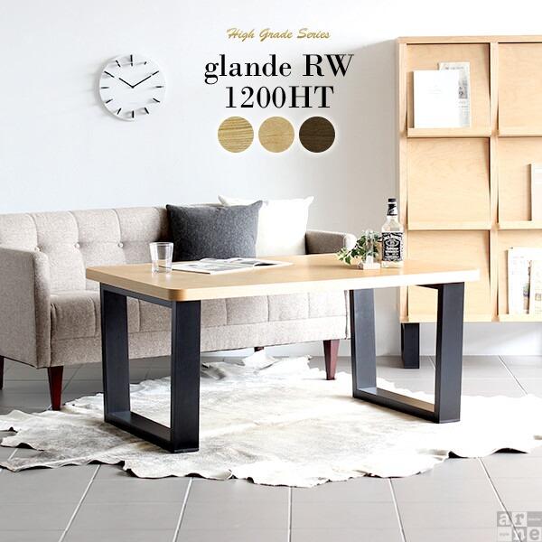 リビングテーブル 120 大 コーヒーテーブル カフェテーブル 木製 センターテーブル ウォールナット テーブル ソファテーブル 高め 長方形 ソファ 応接テーブル リビングデスク おしゃれ 日本製 北欧 高級感 カフェ レトロ 応接 木目 天然木 サイズオーダー glande RW 1200HT