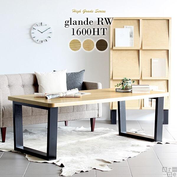 センターテーブル ウォールナット 木製 コーヒーテーブル 大きい テーブル カフェテーブル 長方形 ソファー リビングテーブル ソファテーブル 高め おしゃれ モダン 机 リビングデスク 日本製 北欧 高級感 レトロ 木目 天然木 応接テーブル ワークテーブル glande RW 1600HT