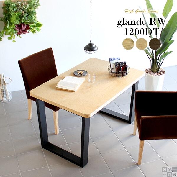 ダイニングテーブル 幅120 4人掛け 4人 2人用 2人掛け 2人 木製 デスク オフィス テーブル 食卓 ソファ ダイニング カフェテーブル 木目 120 パソコンデスク 長方形 ソファテーブル おしゃれ 二本脚 日本製 北欧 二人用 天然木 ウォールナット オーダー家具 glande RW 1200DT