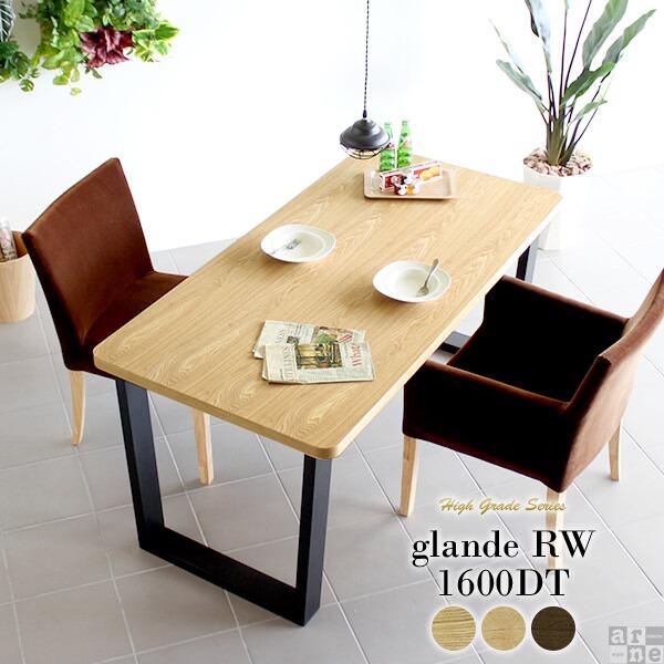 ダイニングテーブル 6人掛け 6人 4人 木製 デスク テーブル 食卓 ソファー ダイニング カフェテーブル パソコンデスク 長方形 角 丸い 無垢 おしゃれ 日本製 北欧 カフェ 男前 高級 西海岸 木目 天然木 ウォールナット オーダー家具 幅約160 奥行80 高さ70 glande RW 1600DT