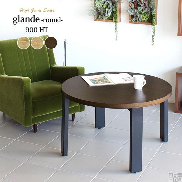 テーブル 丸 90 丸型 高級感 センターテーブル おしゃれ 丸テーブル 木製 カフェテーブル 木目 円卓 北欧 リビングテーブル ソファテーブル 高め コーヒーテーブル 和室 ラウンドテーブル ソファ リビング 天然木 日本製 ウォールナット 直径90 高さ55 glande round 900HT