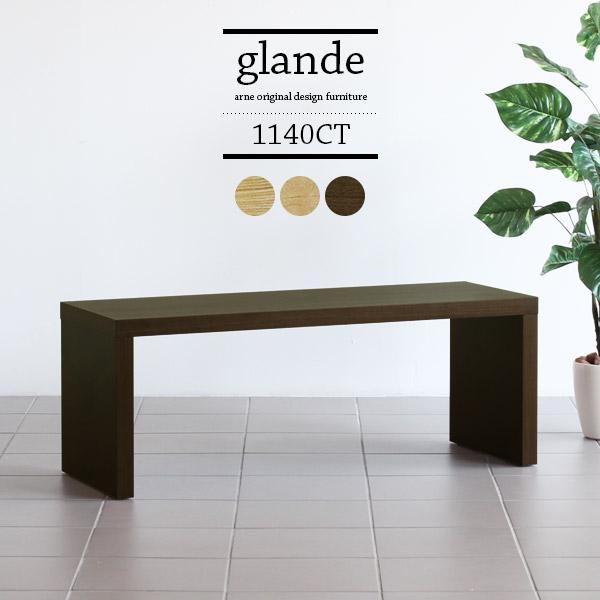 センターテーブル 木製 ローテーブル 110 コーヒーテーブル 日本製 完成品 天然木 おしゃれ テーブル ソファ リビングテーブル 北欧 和室 ローデスク パソコン 一人暮らし デスク コンパクト ソファーテーブル 高さ40cm pcデスク ロータイプ パソコンデスク glande 1140CT