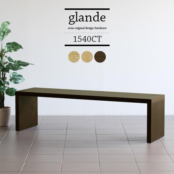 センターテーブル 木製 ローテーブル コーヒーテーブル 日本製 完成品 天然木 突板 おしゃれ テーブル リビング ソファ シンプル 北欧 和室 ローデスク 一人暮らし デスク コンパクト 高さ40cm リビングテーブル モダン パソコンテーブル 座卓 パソコンデスク glande 1540CT