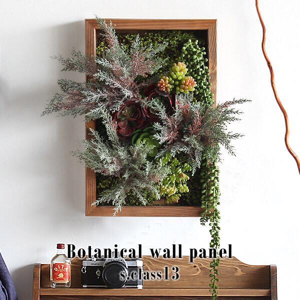 光触媒 壁掛け ウォールパネル 造花 リアル フェイクグリーン 観葉植物 お祝い 壁飾り 母の日ギフト グリーン フェイク ウォールグリーン 人工観葉植物 抗菌 消臭 新築祝い 贈り物 インテリア アート 人工植物 壁 おしゃれ アートパネル グリーンインテリア Botanical s-13