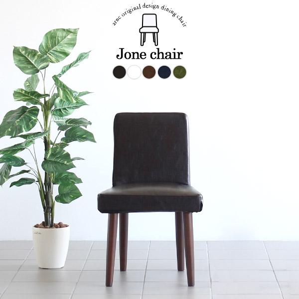 ダイニングチェア チェア 北欧 椅子 木製 おしゃれ ダイニング カフェ 食卓椅子 ダイニングチェアー カフェチェアー カフェチェア カフェ風 1人掛け 一人掛け 1人用 ひとりがけ イス チェアー 赤 レッド Joneチェア 1P 合皮 ダークブラウン脚 張り込みタイプ 1脚