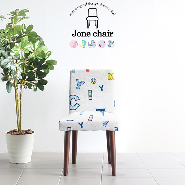 ダイニングチェア チェア 北欧 椅子 木製 おしゃれ ピンク ダイニング カフェ 食卓椅子  ダイニングチェアー カフェチェアー カフェチェア カフェ風 1人掛け 一人掛け 1人用 ひとりがけ イス チェアー Joneチェア 1P イラスト ダークブラウン脚 張り込みタイプ 1脚
