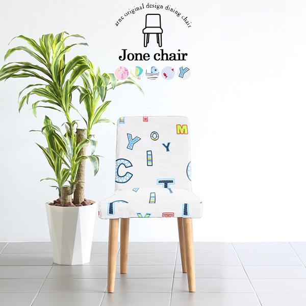 ダイニングチェア チェア 北欧 椅子 木製 おしゃれ ピンク ダイニング カフェ 食卓椅子  ダイニングチェアー カフェチェアー カフェチェア カフェ風 1人掛け 一人掛け 1人用 ひとりがけ イス チェアー Joneチェア 1P イラスト ナチュラル脚 張り込みタイプ 1脚