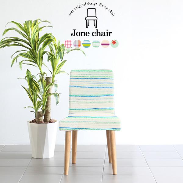 ダイニングチェア チェア 北欧 椅子 木製 おしゃれ ピンク ダイニング カフェ 食卓椅子  ダイニングチェアー カフェチェアー カフェチェア カフェ風 1人掛け 一人掛け 1人用 ひとりがけ イス チェアー Joneチェア 1P パターン ナチュラル脚 張り込みタイプ 1脚