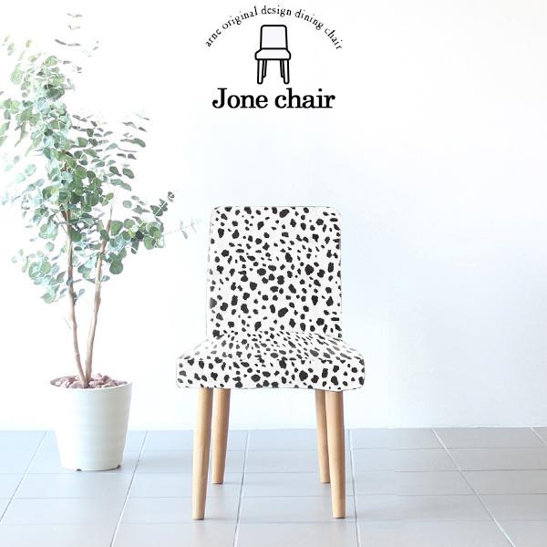 ダイニングチェア チェア 北欧 椅子 木製 おしゃれ ダイニング カフェ 食卓椅子  ダイニングチェアー カフェチェアー カフェチェア カフェ風 1人掛け 一人掛け 1人用 ひとりがけ イス チェアー Joneチェア 1P チャッピー ナチュラル脚 張り込みタイプ 1脚