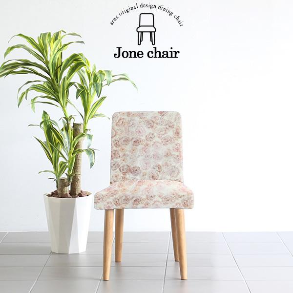ダイニングチェア チェア 北欧 椅子 木製 おしゃれ ピンク ダイニング カフェ 食卓椅子  ダイニングチェアー カフェチェアー カフェチェア カフェ風 1人掛け 一人掛け 1人用 ひとりがけ イス チェアー Joneチェア 1P ピオニー 花柄 ナチュラル脚 張り込みタイプ 1脚