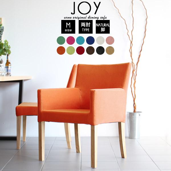 ダイニングチェア 肘付き 肘付き椅子 椅子 肘掛 チェア ダイニングソファ 1人掛け カフェ おしゃれ ソファ ダイニング テーブル ソファー 一人掛け 日本製 ダイニングチェアー 一人 食卓椅子 1人掛けソファ 北欧 シンプル 木製 ブルー ピンク 赤 JOY 1P-M 両肘/脚NA ソフィア
