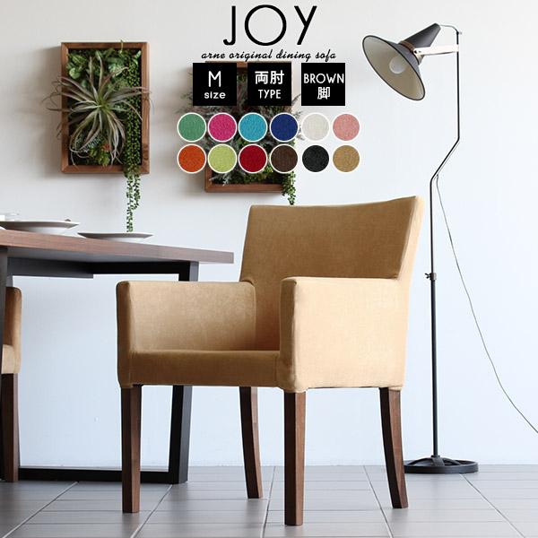ダイニングチェア 肘付き 肘付き椅子 椅子 肘掛 ダイニングチェアー 1人掛け カフェ おしゃれ チェア ソファ ダイニング テーブル ソファー 一人掛け 日本製 カフェチェア 食卓椅子 1人掛けソファ 北欧 モダン 木製 赤 レッド ブルー ピンク JOY 1P-M 両肘/脚BR ソフィア