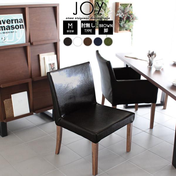 ダイニングチェアー 1人掛け ダイニングチェア カフェ おしゃれ 椅子 チェア ソファ ダイニング テーブル ソファー 一人掛け 日本製 合皮 レザー カフェチェア 食卓椅子 1人掛けソファ 北欧 シンプル ブラウン 茶色 モダン 男前 木製JOY 1P-M 肘なし/脚BR 合皮レザー