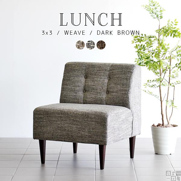 椅子 ダイニング チェア ダイニングチェア ダイニングソファ 1人掛け 一人 ソファ コンパクト 一人掛け ソファー ダイニングソファー ダイニングテーブル 北欧家具 一人掛けソファ 1人掛けソファ ベンチ 待合室 食卓椅子 腰掛け リビング 日本製 Lunch 3×3/DBR脚 ウィーブ