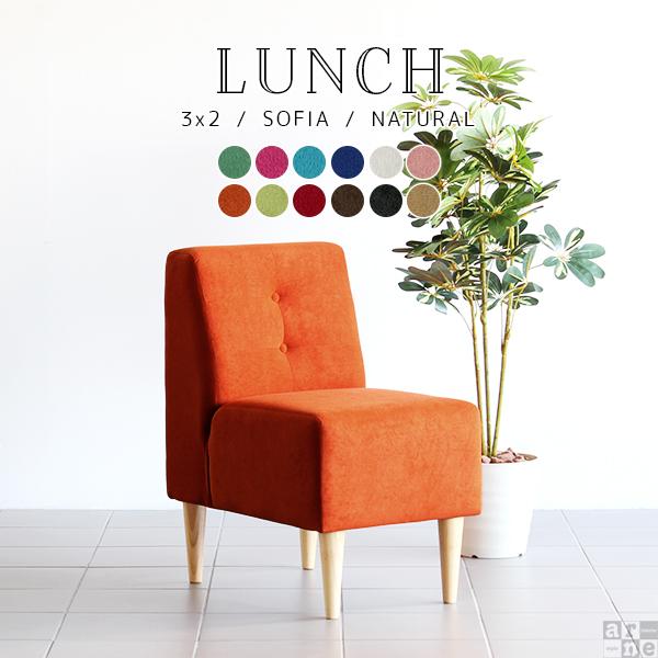ダイニングチェア おしゃれ ダイニングソファー ダイニングソファ 一人 ダイニング イス ベンチ チェア 椅子 ソファ コンパクト カフェ 食卓椅子 一人掛け ソファー 1人掛け ダイニングテーブル 一人掛けソファ 1人掛けソファ 日本製 ブルー ピンク Lunch 3×2/NA脚 ソフィア